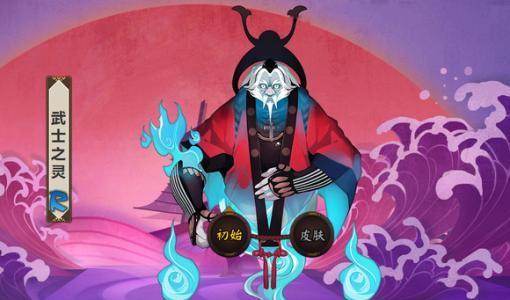 阴阳师武士之灵怎么刷