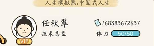 人生模拟器中国式人生怎么升职加薪