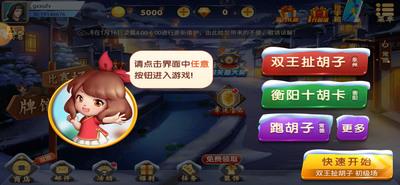 凤凰城棋牌游戏平台