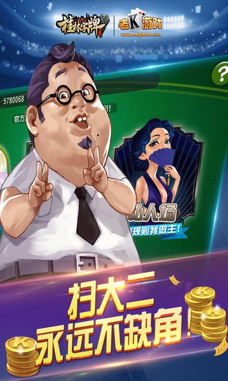 桂林字牌安卓版