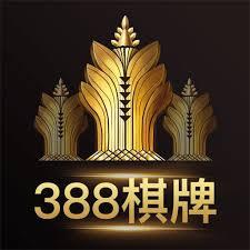 388棋牌官网版