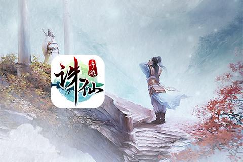 誅仙3官網
