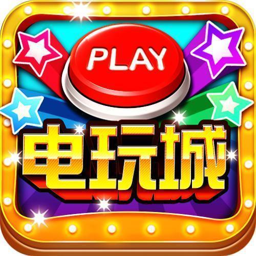鑫乐电玩城app