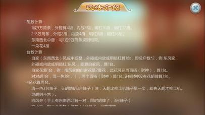 龙港麻将安卓版