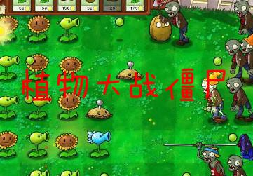 植物大戰僵尸無限金幣版下載圖