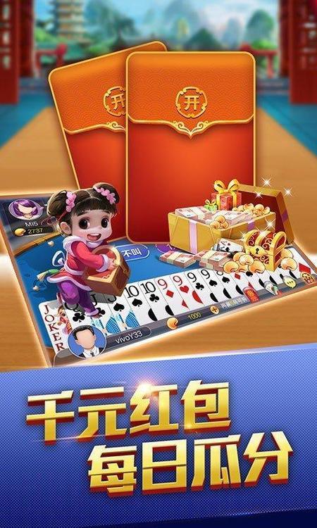欧乐棋牌官方网站下载