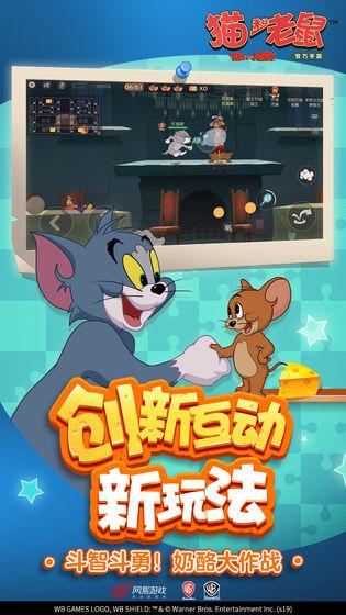 猫和老鼠无限破解版下载图