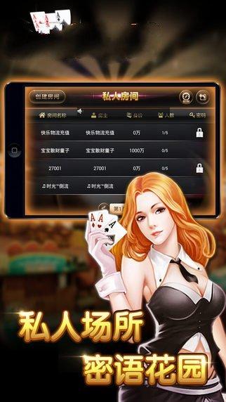 7080棋牌游戏app下载