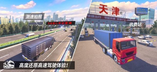 中国卡车之星移动版