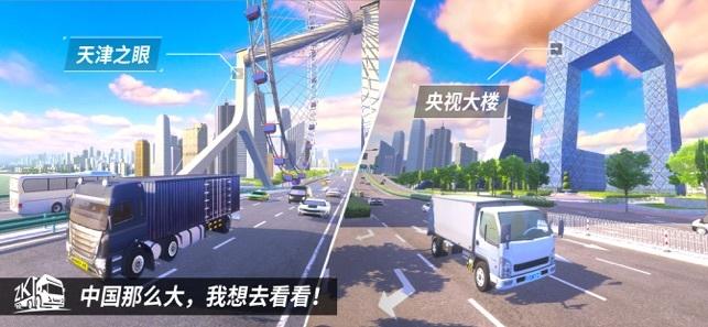 中国卡车之星免费版
