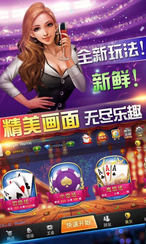 全盛棋牌游戏app下载