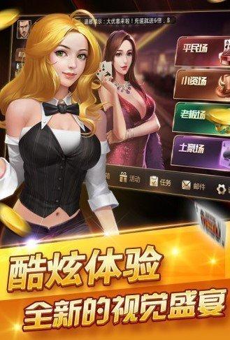 集结号棋牌游戏中心下载