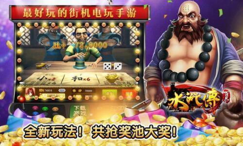 街机水浒传电玩游戏手机版