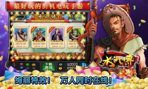 街机水浒传电玩app送金币