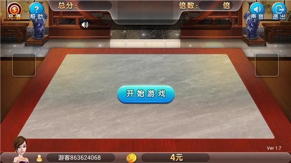 无敌斗地主最新版下载