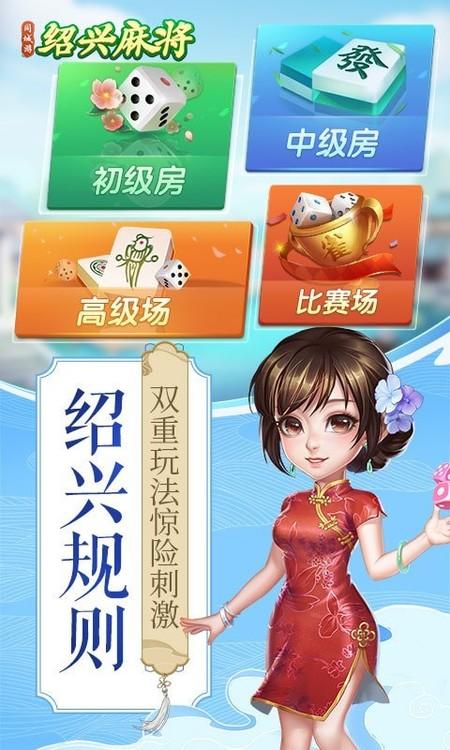 同城游绍兴麻将手机版
