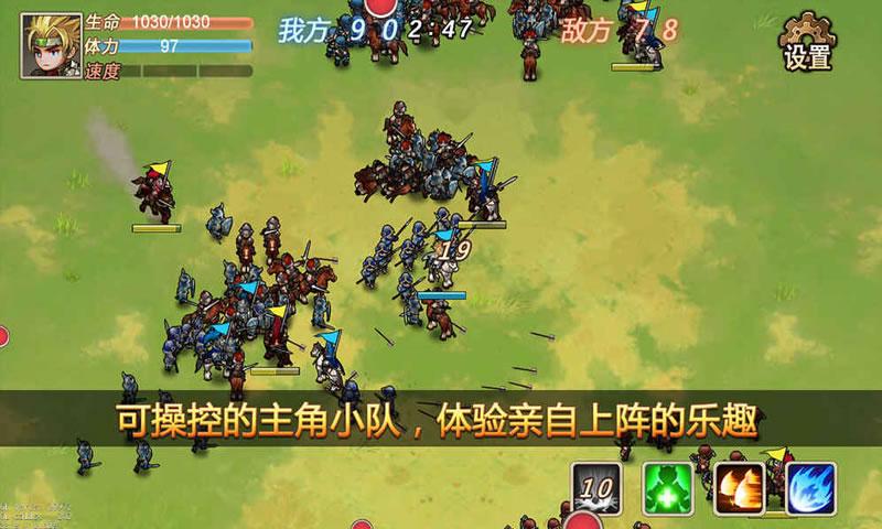 军团战记:烽火app