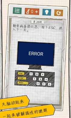 最囧游戏4汉化版