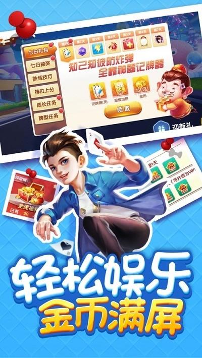 88棋牌app官网下载