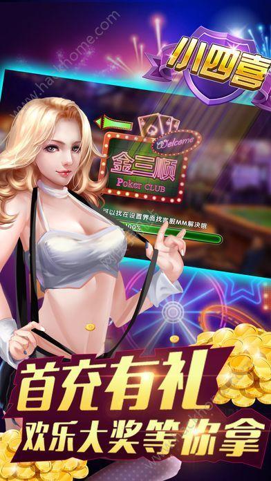 金三顺电玩城官方网站下载