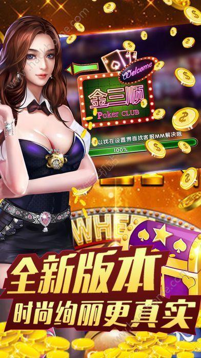 金三顺电玩城官方网站