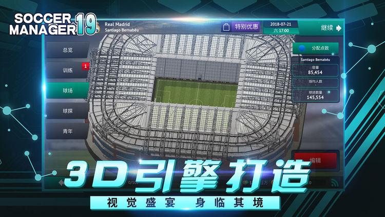 梦幻足球世界2020