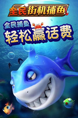龙王捕鱼破解版下载