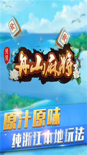贝贝舟山麻将app