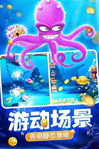 电玩城捕鱼游戏下载
