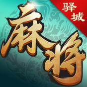 驿城财神麻将官方版