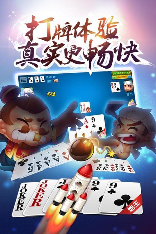 微玩斗地主app