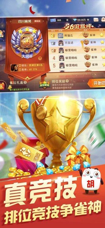 星火云南麻将app
