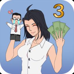 找到老公的私房钱3