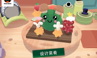 托卡小厨房寿司完整版
