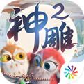 神雕俠侶2官網