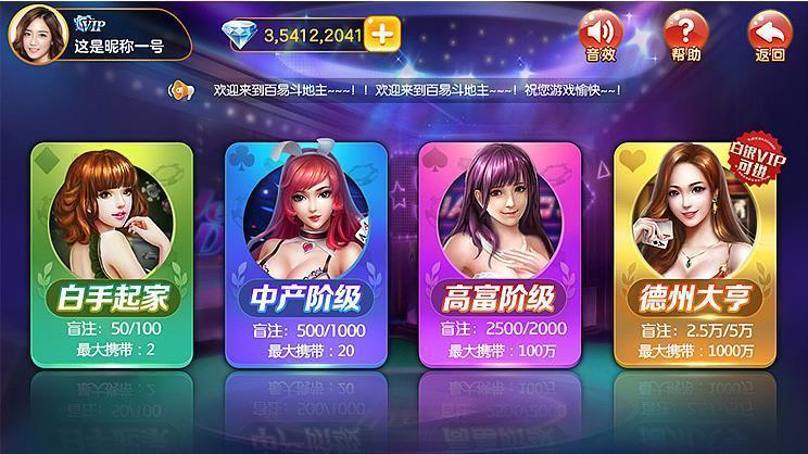 百变游戏官网版