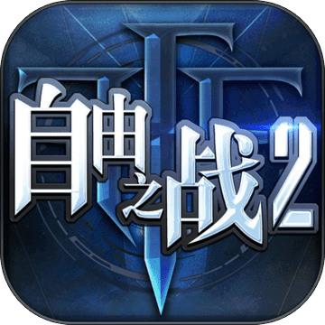 自由之战2官方版  v1.12