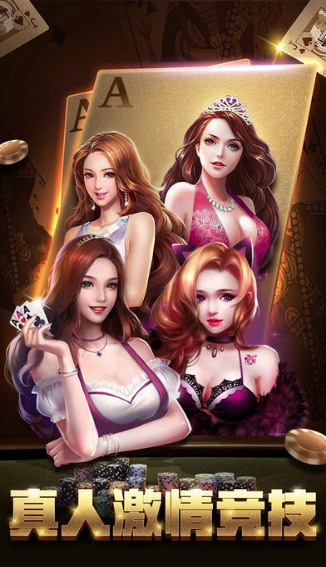 安庆棋牌娱乐app