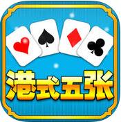 港式五张棋牌官网版