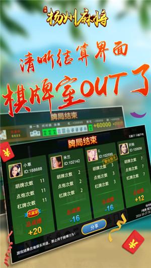 同城游扬州麻将app