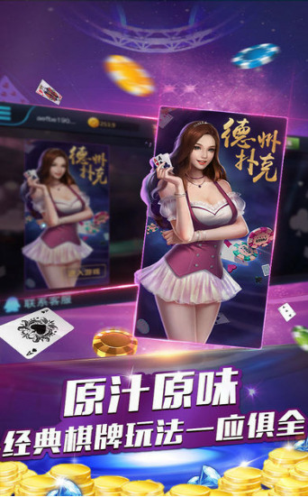 金煌棋牌最新手机版下载
