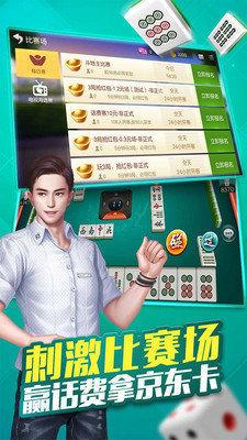 金牌广东麻将app