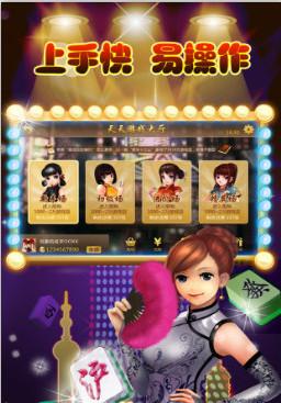 皇家上海麻将app