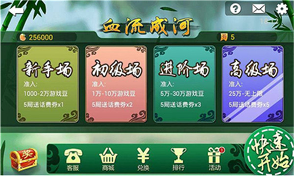 皇冠四川麻将手机版