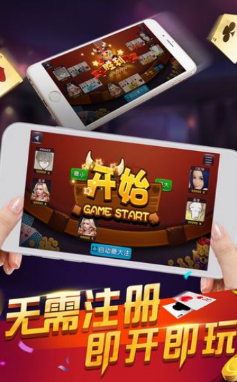 797棋牌app下载
