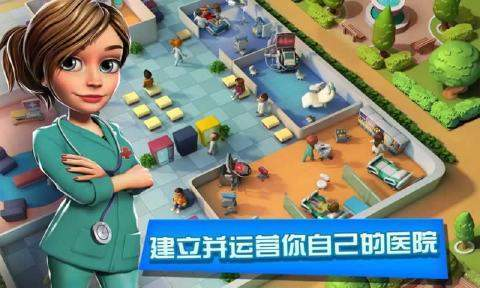 梦想医院破解版