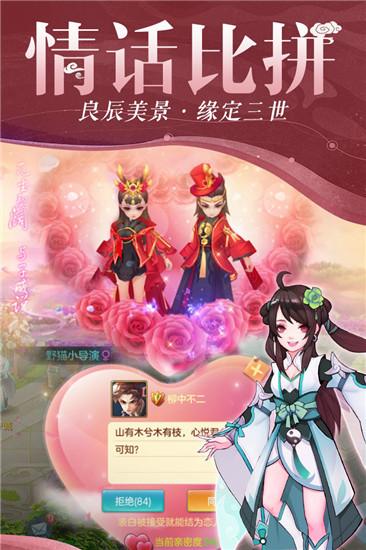 仙灵物语1