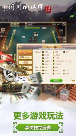 小闲川南棋牌手机版
