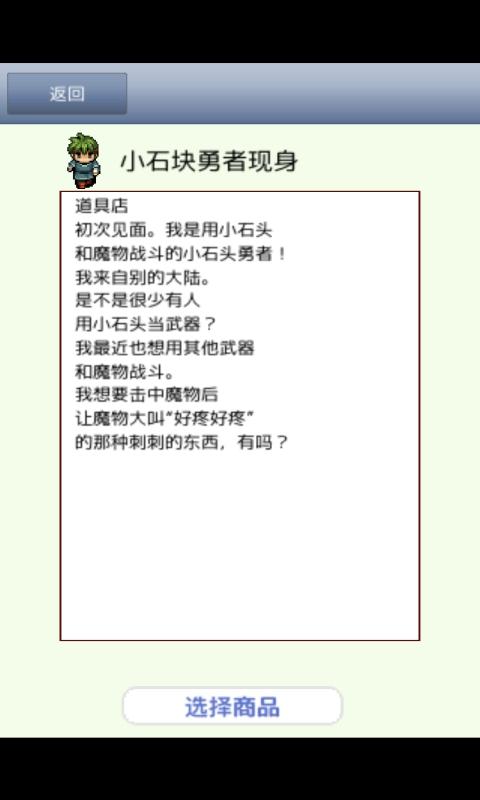 王国道具店2破解版安卓下载