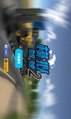 模拟驾驶2汉化版